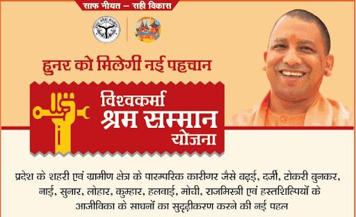 vishwakarma shram samman yojana up