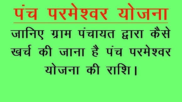 Panch Parmeshwar Yojana
