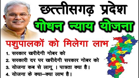 godhan-nyay-yojana-chhattisgarh