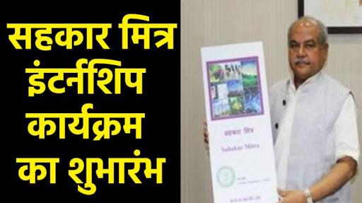 sahakar-mitra-internship-yojana