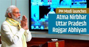 Atma-Nirbhar-Rojgar-Yojana-UP