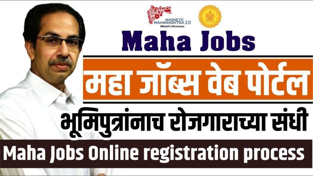 Maharashtra Maha Jobs Portal