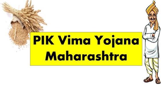 PIK Vima Yojana Maharashtra