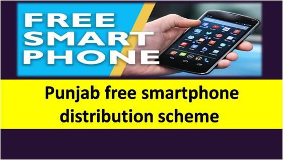 Punjab free smartphone distribution scheme